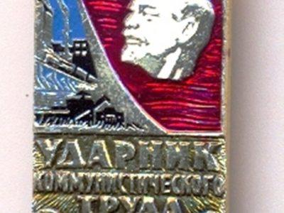 Parduodu daugiau kaip tūkstantį ženklelių УДАРНИК КОММУНИСТИЧЕСКОГО ТРУДА – Komunistinio darbo spartuolis.