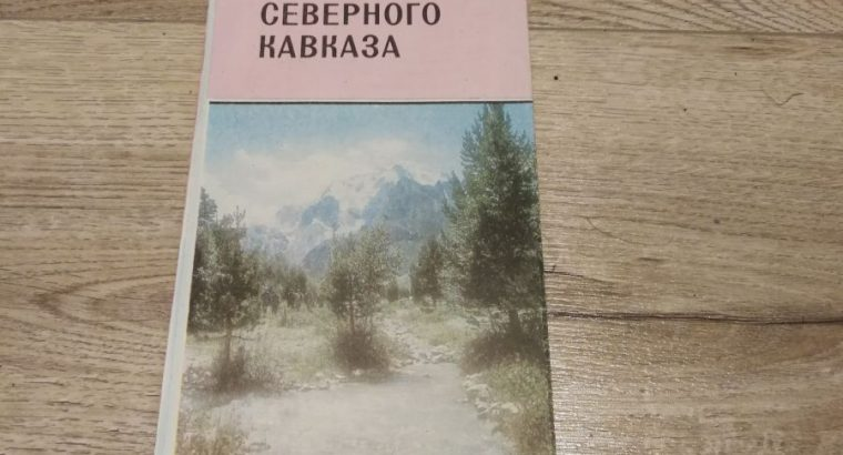 """Turistinis lankstinukas """"Po kurortam severnovo Kavkaza"""""""