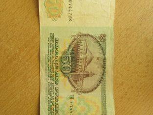 50 rubliu , CCCP , 1991