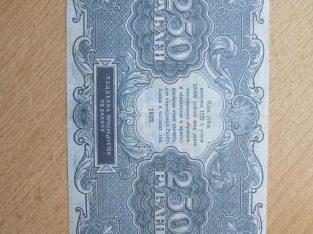 250 rubliu , Rusija , 1922