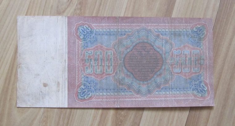 500 rubliu , Rusija , 1898