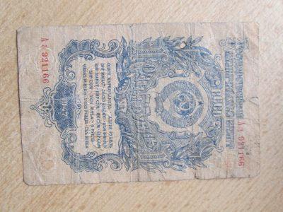 1 rublis , Rusija , 1947