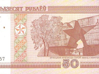 50 Baltarusijos rublių banknotas su smulkiu defektu, UNC