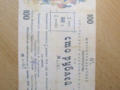 100 rubliu , Uralo Kazokų Armija , 1918