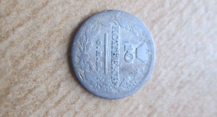 10 kapeiku , Rusija , 1823 sidabras .