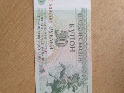 50 rubliu , Padnestrė , 1993 unc