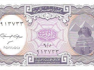 10 Egipto piastrių banknotas. UNC kokybė