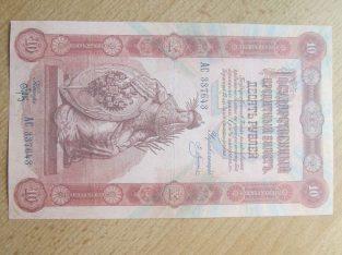 10 rubliu , Rusija , 1898