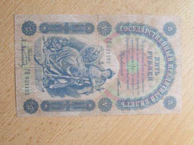 5 rubliai , Rusija , 1898