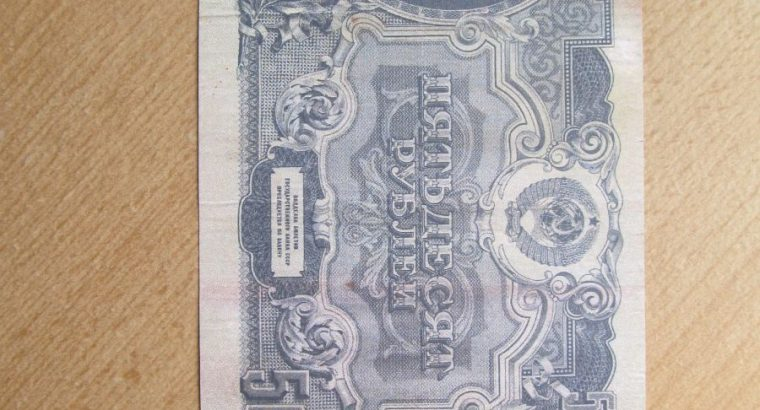 50 rubliu , Rusija , 1947