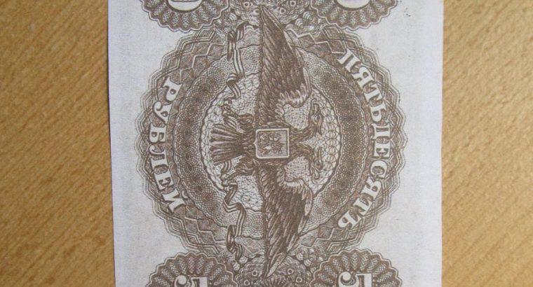 50 rubliu , Pietinė armija , Rusija