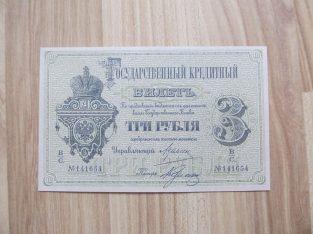 3 rubliai , Rusija , 1884