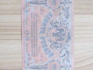 10 rubliu , Rostovas prie Dono, 1918