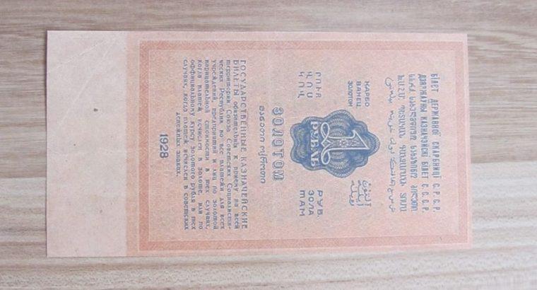 1 rublis auksu , Rusija , 1928