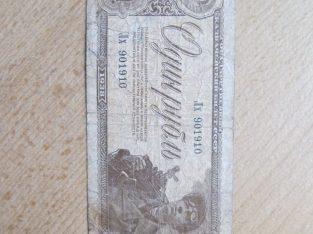 1 rublis , Rusija , 1938