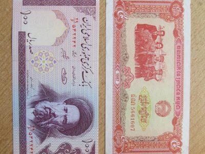 100 rials , Iranas + 5 riels , Kambodža