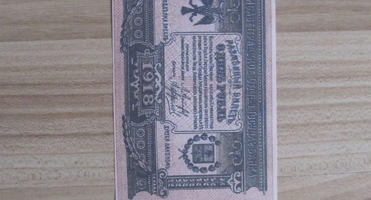 1 rublis , Rusija , 1918