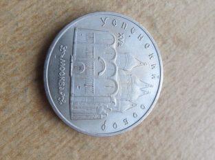 5 rubliai , Uspenskio soboras , CCCP
