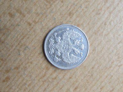 20 kapeiku , Rusija , 1914 sidabras