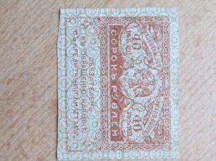 40 rubliu , Rusija , 1917