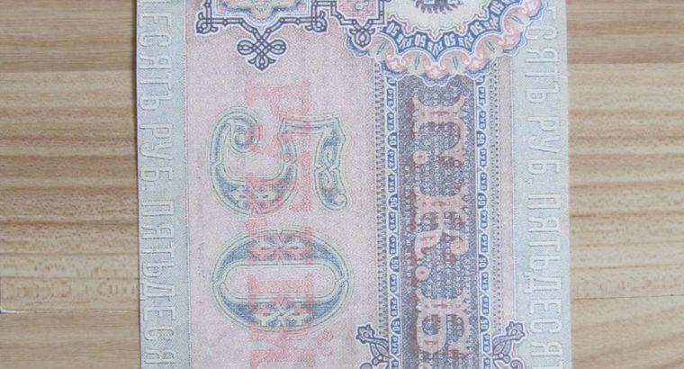 50 rubliu , Rusija, 1899