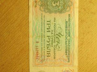 Čekis 3 rubliai , CCCP , 1976