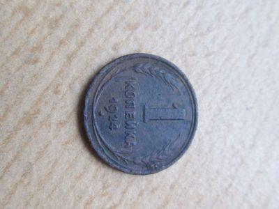 1 kapeika , CCCP , 1924