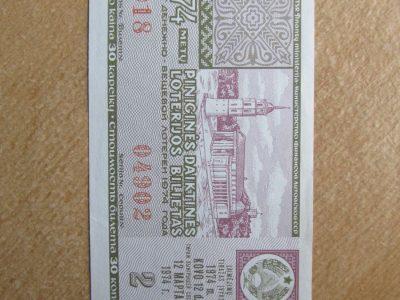 Loterijos bilietas , 1974 / 2