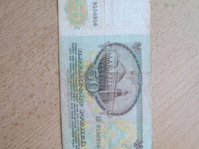 50 rubliu , CCCP , 1991 .