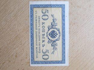 50 kapeiku , Rusija , 1915