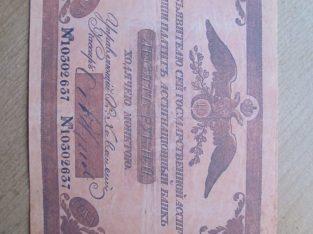 10 rubliu , Rusija , 1819