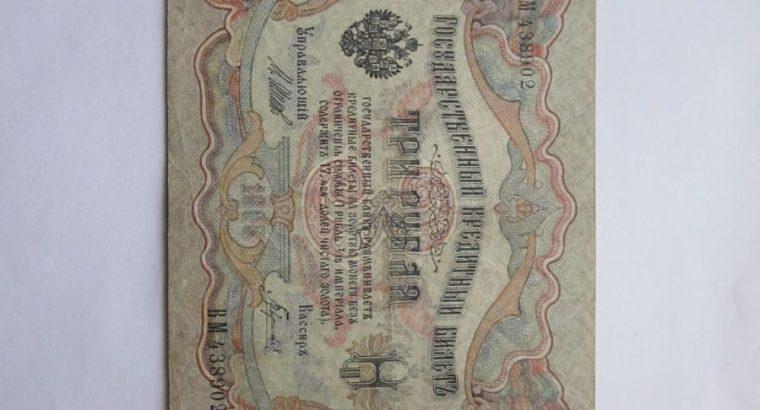 3 rubliai , Rusija , 1905