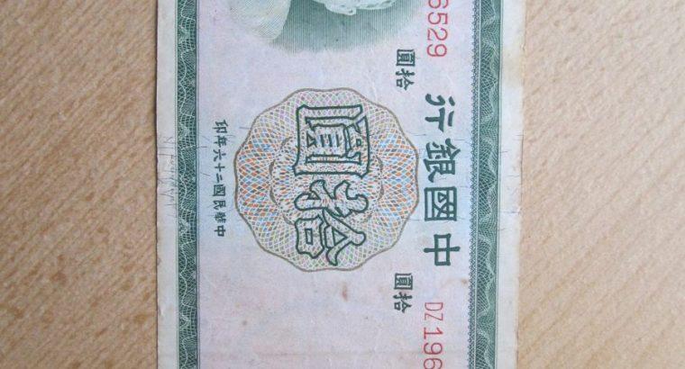 10 yuan , Kinija , 1937