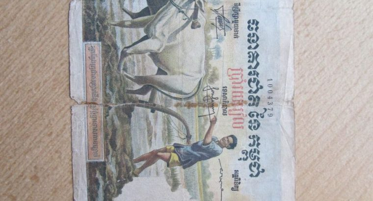500 riels , Kambodža , 1958