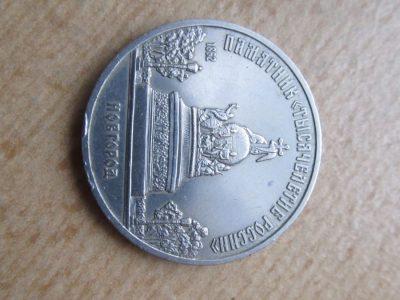 5 rubliai , Novgorodas , CCCP
