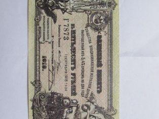 50 rubliu ,Rusija Vladikaukazo Geležinkelis , 1918