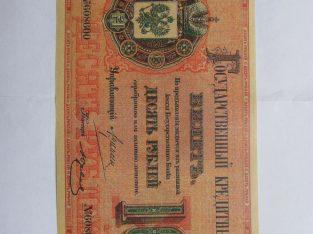 10 rubliu , Rusija , 1884