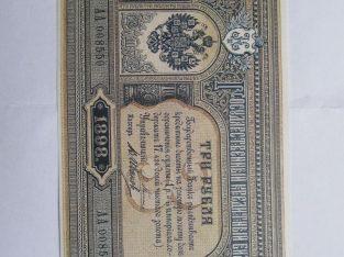 3 rubliai , Rusija , 1898