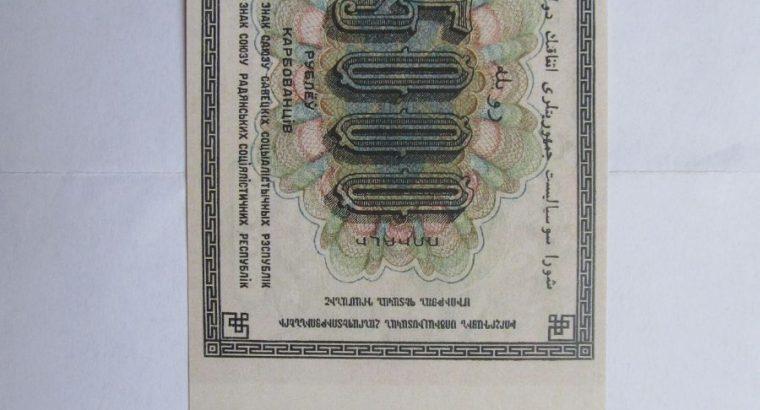 15000 rubliu , Rusija , 1923