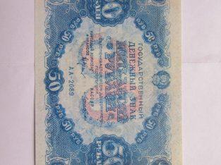 50 rubliu , Rusija , 1922