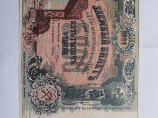 5000 rubliu ,Rusija Vladikaukazo Geležinkelis,1919