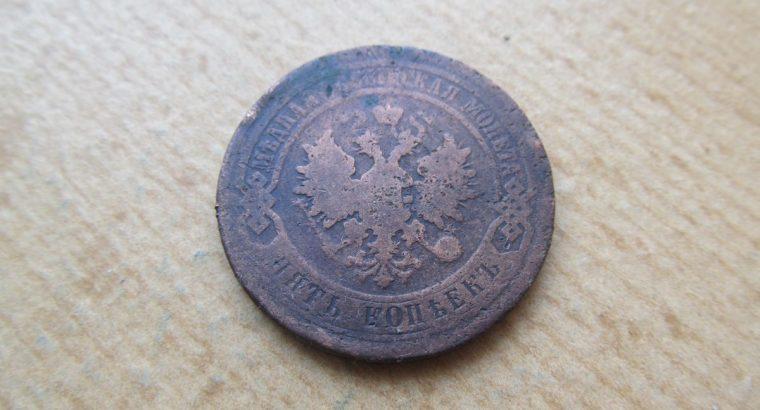 5 kapeikos , Rusija , 1881