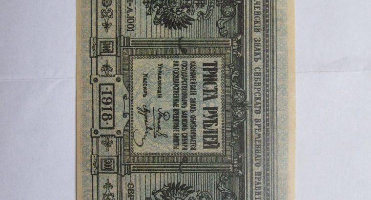 300 rubliu , Sibiras Rusija , 1918