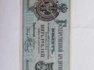 5 rubliai , Rusija , 1884