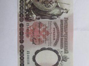 25 rubliai , Rusija , 1899