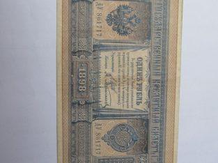 1 rublis , Rusija , 1898