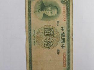 10 yuan , Kinija , 1937 .