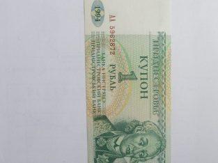 1 rublis , Padnestrė , 1994 unc