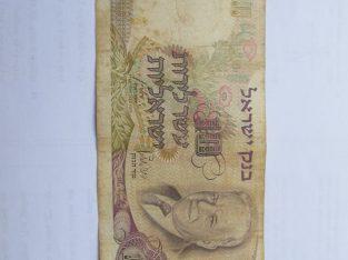 10 liru , Izraelis , 1968