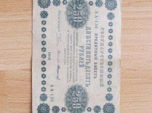 250 rubliu , Rusija , 1918